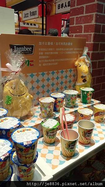 1028日本商品展7.jpg