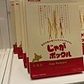 1028日本商品展5.jpg