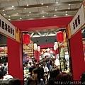 1028日本商品展9.jpg