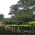 0820松園別館1.jpg