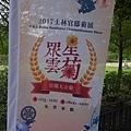 2017士林官邸菊花展4.jpg