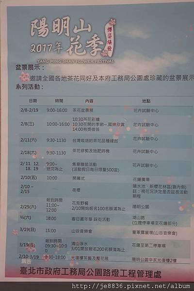 2017一月的陽明山一日遊 (21).jpg