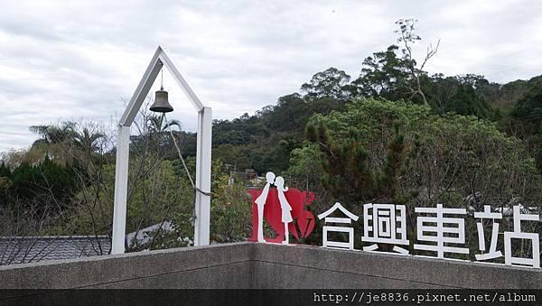 0121合興車站9.jpg