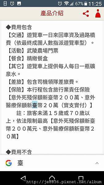 0128武陵手機版 (4).jpg