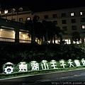 0216王子飯店1.jpg