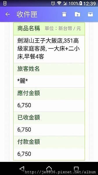 0216王子飯店2.jpg