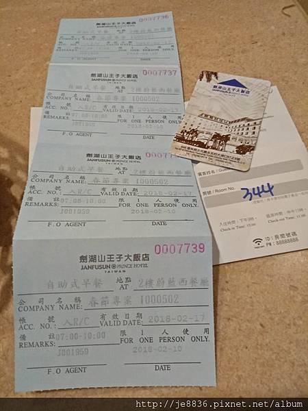 0216王子飯店18.jpg