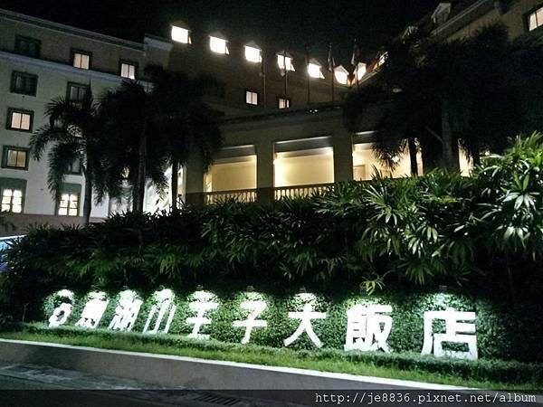 0216王子飯店36.jpg