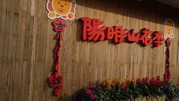 03020218陽明山花季31.jpg