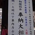 0323靖國神社10.jpg