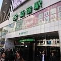 0323新宿午餐12.jpg