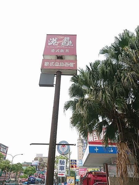 0403港譶美食4.jpg