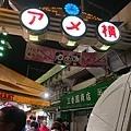 0323 アメヤ横丁 (1).jpg