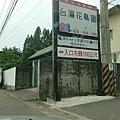 0513關西花鳥園 (1).jpg
