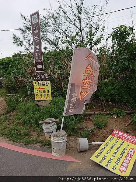 0416北海岸一日遊 (92).jpg