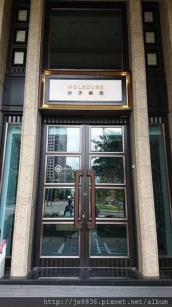 0630台中一日遊~分子藥局1.jpg