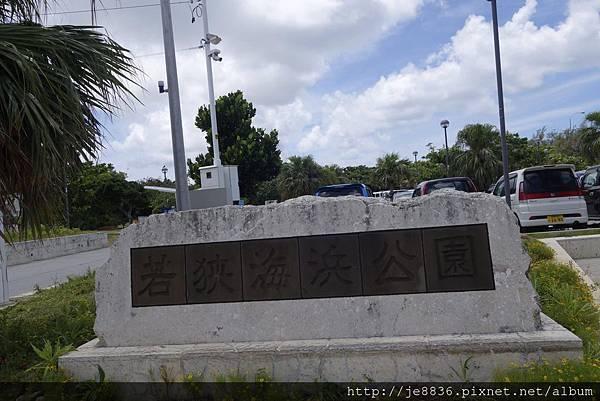 0719 若狹碼頭 (12).jpg