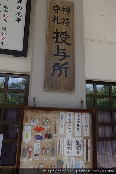 0719若狹碼頭~波上宮 (26).jpg