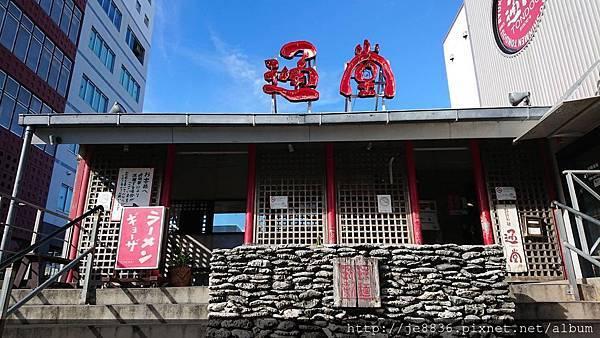 0719通堂拉麵 (4).jpg