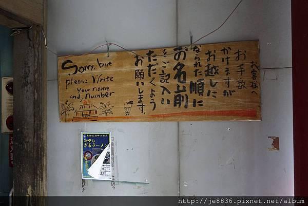 0719通堂拉麵 (5).jpg