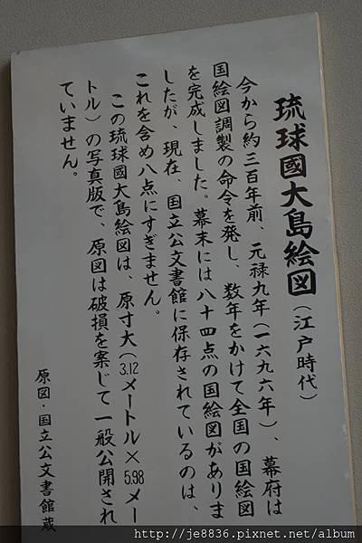 0720奄美~博物館 (10).jpg