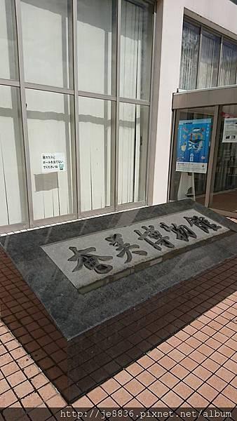 0720奄美~博物館 (14).jpg