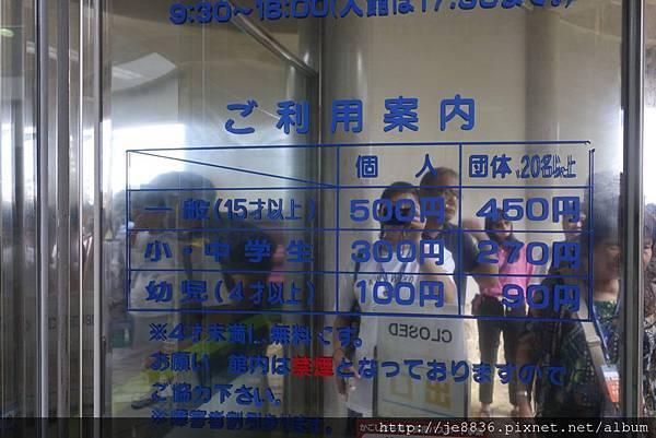 0720奄美海洋館 (11).jpg