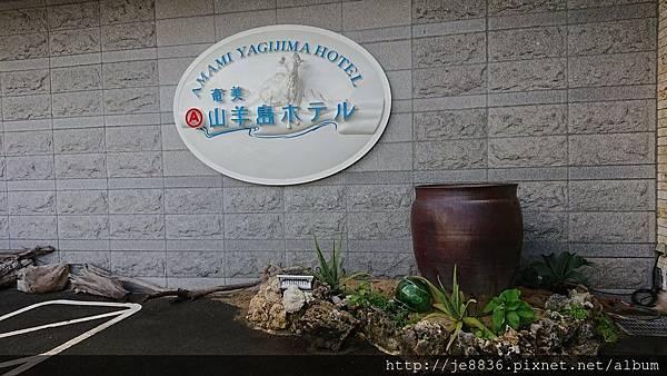 0720奄美~山羊島飯店 (2).jpg