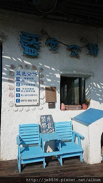 0808藍色公路海景咖啡5.jpg
