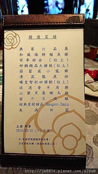 0915典華婚宴~繁華聽19.jpg