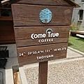 0925成真咖啡3.jpg