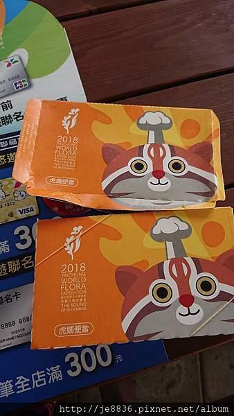 2019台中花博33.jpg