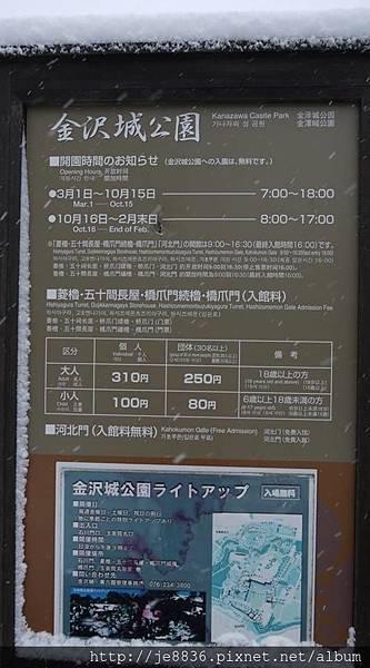 0201兼六園93相機版.jpg