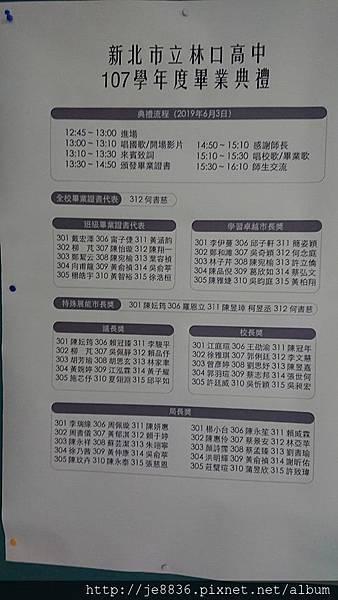 0603畢業典禮4.jpg