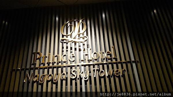 0203名古屋~王子飯店1.jpg