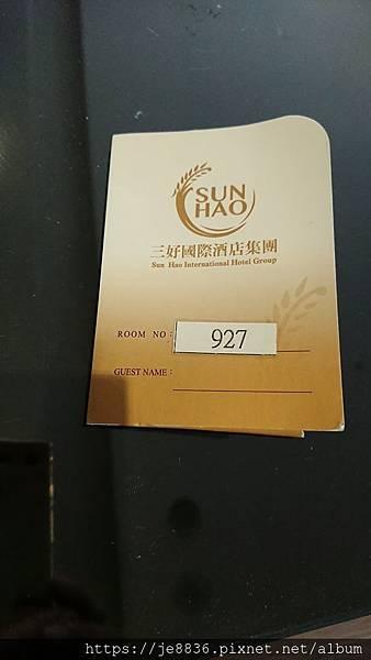 0205三好酒店14.jpg