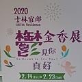 2020士林官邸鬱金香花展2.jpg