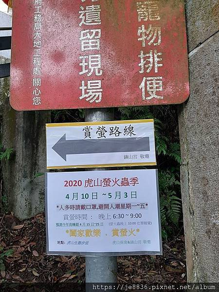 0405虎山步道5.jpg