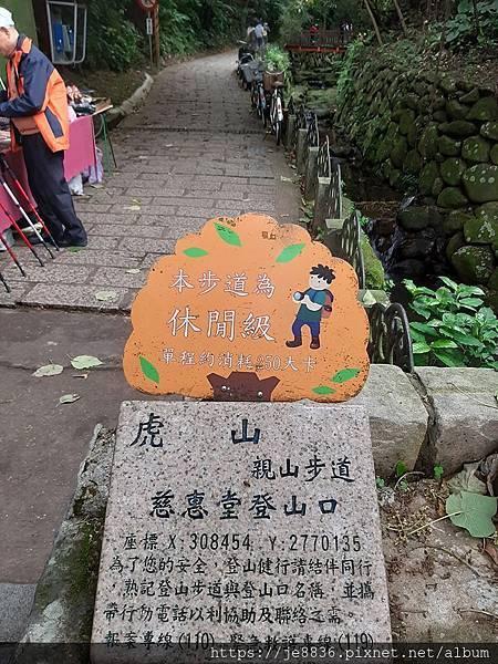 0405虎山步道6.jpg