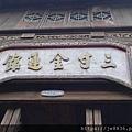 0701烏鎮漫遊  (26).jpg