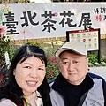 2020台北茶花展47.jpg