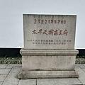 0709蘇州博物館3.jpg