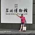 0709蘇州博物館1.jpg
