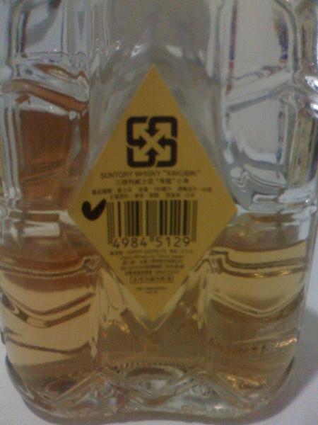 山多利威士忌