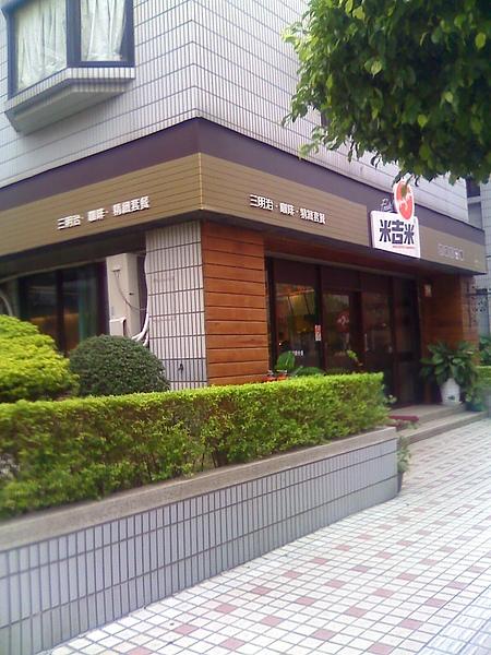 滷蛋家附近的早餐店