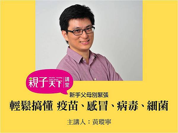 黃瑽寧醫師
