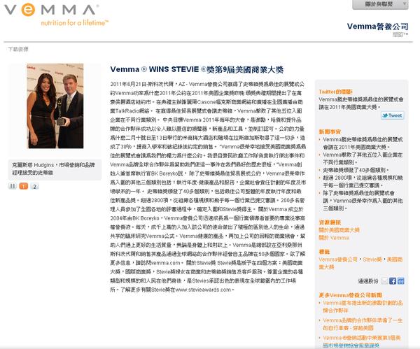 VEMMA美國商業大獎.png