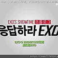 EXO's Showtime E01 20131128 0049
