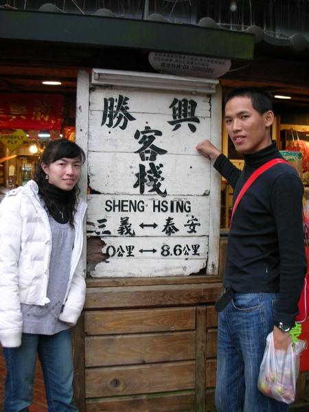 20070318南庄.大湖.三義 之旅 191.jpg