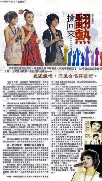 27.06.2010 Sin Chew Fu Kan.jpg